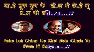 Aa Mere Hamjoli Aaa…Karaoke .आ मेरे   - YouTube