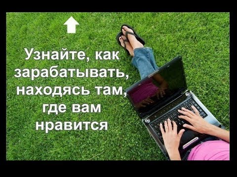 Видео помощь заработок в интернете