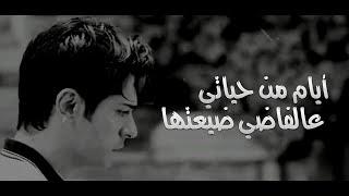 حسين الجسمى ايام من حياتى - Hussain al Jassmi Ayam Men Hayati