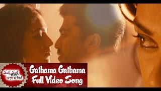 Gathama Gathama : Malli Malli Idi Rani Roju Mp3 Songs