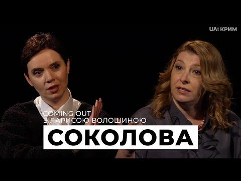 Контрпропаганда, окуповані території, повстання в Криму | Соколова | Coming Out