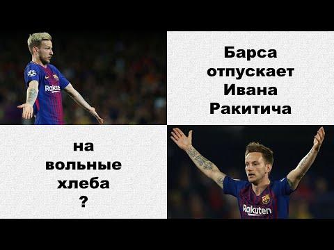 Барселона отпустит Ракитича?