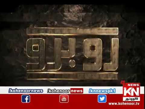 Watch Interview on Koh-e-Noor Tv YouTube Video
