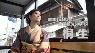 桐生市観光イメージアップ映像「織都1300年 産業観光のまち 桐生」
