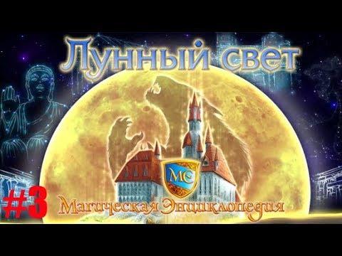 Масонская ложа【Магическая энциклопедия.Лунный свет】#3