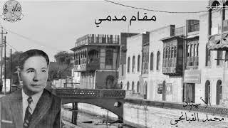 تحميل اغاني مقام مدمي // الاستاذ محمد القبانجي MP3