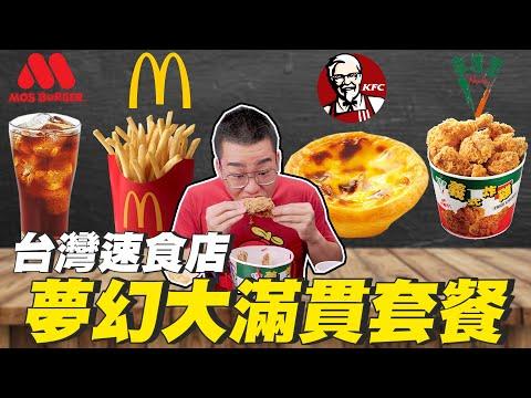 Joeman 台灣速食店豪華綜合套餐 麥當勞薯條+肯德基蛋塔+拿坡里炸雞+摩斯紅茶