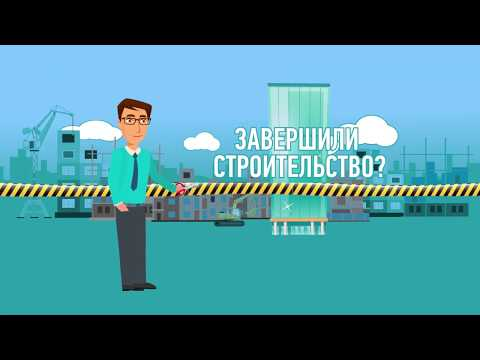 """Видеоинструкция """"Оформление разрешения на ввод"""""""