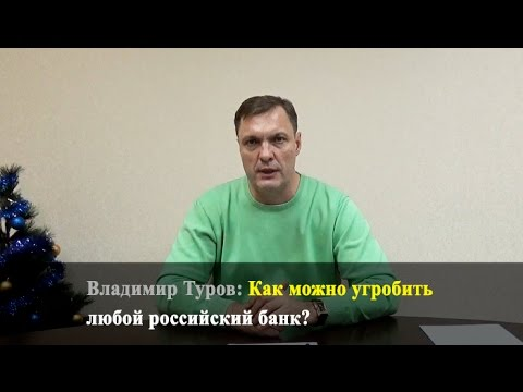 Как можно угробить любой российский банк?