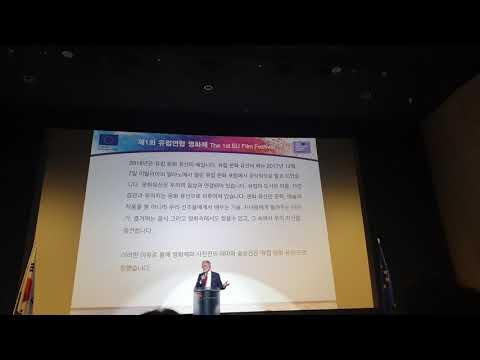 제1회 유럽연합 영화제 개막식