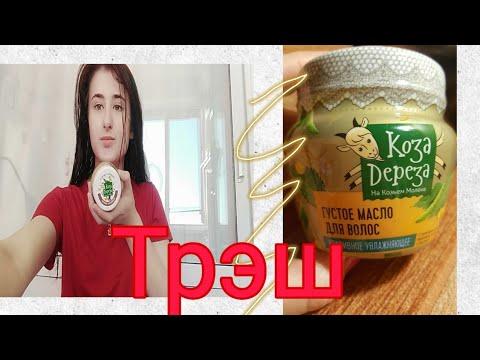Тестирую густое масло для волос (коза дереза)