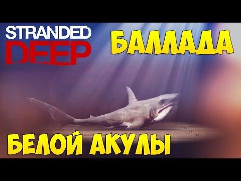 Баллада Белой Акулы в Stranded Deep