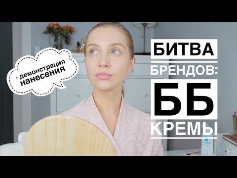 Лучший ВВ крем для лица | Битва Брендов 2018 | Свотчи+Полное нанесение | OSIA | MAKEUP.UA