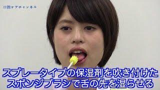 スプレータイプの保湿剤で舌の先の舌苔を上手に取る