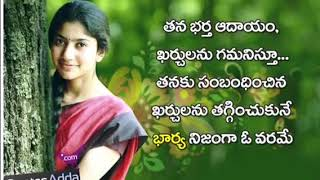 Wife And Husband Quotes Telugu