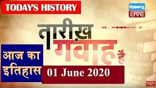 1 June 2020 | आज का इतिहास Today History | Tareekh Gawah Hai Current Affairs In Hindi #DBLIVE