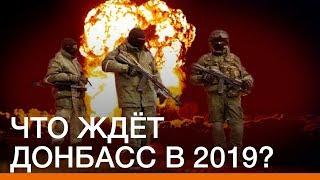 Что ждёт Донбасс в 2019?   Донбасc.Реалии