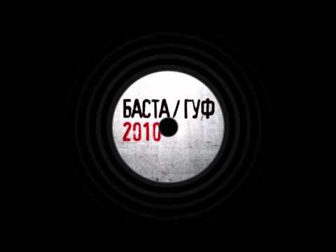 Баста ft. Гуф - Зеркало