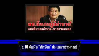 """""""ร. 10. จับมือทักษิณ ล้ม """"เสนาอำมาตย์"""" By ดร. เพียงดิน รักไทย 23กพ62"""