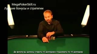 Как играть в покер №8 Лимитная игра