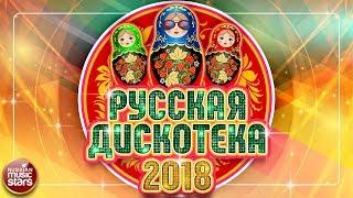 РУССКАЯ ДИСКОТЕКА 2018 ✪  ЛУЧШАЯ ТАНЦЕВАЛЬНАЯ МУЗЫКА ✪ ЛЕТО 2018