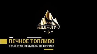 видео товара Печное топливо темное в Перми - цена с доставкой в Пермскую область