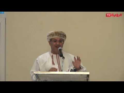الدكتور محمد المحروقي أمسية تأبين السلطان قابوس بمجلس الخليلي