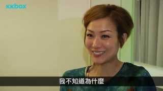 鄭秀文:我和你變成我們【KKBOX專訪】