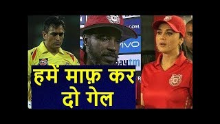 जीत के बाद गेल का दर्द, प्रीति जिंटा ने सपने भी नही सोच होगा कि गेल ऐसा कहेंगे