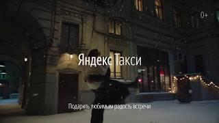 Яндекс.Такси. Навстречу празднику. Встреча
