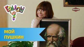 Ералаш Мой Пушкин (Выпуск №323)