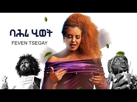 Feven Tsegay New Eritrean music 2020 Bahri Hiwet - ፌቨን ጸጋይ -ባሕሪ ሂወት