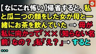 【なにこれ怖い】帰省すると、私と瓜二つの顔をした女が母と一緒にお茶を飲んでいた → 母が私に向かって「××(知らない名前)なの?」私「え?」→ すると… 【Onihi 2ch】