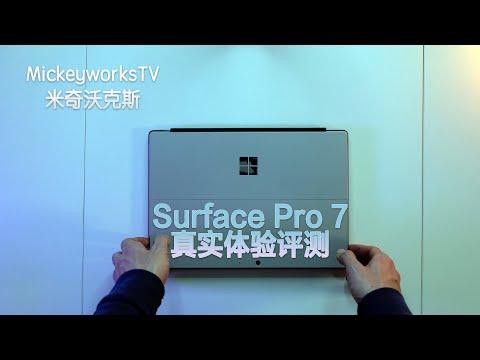 微軟的surface