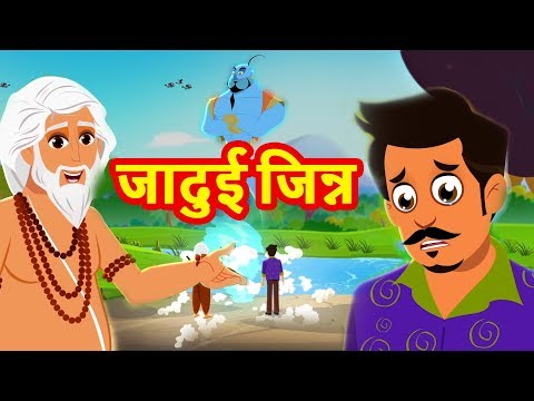 Download Jinnat Ki Kahani Jinn Jinnat Stories In Hindi Video 3GP Mp4