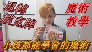 【魔術教學】反轉撲克牌 小孩都能學會的魔術