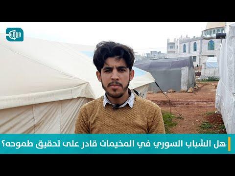 الشباب السوري في المخيمات