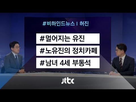 [비하인드 뉴스] 멀어지는 유진 / 남녀 4세 부동석