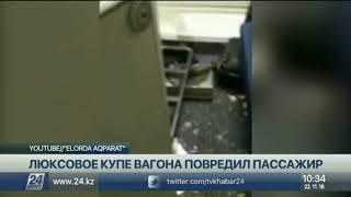 Пассажир поезда Алматы - Астана повредил люксовое купе