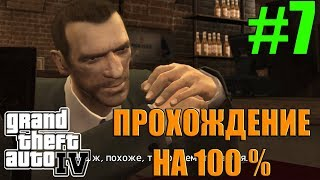 GTA 4 Прохождение на 100% #07! Тачки для Стиви