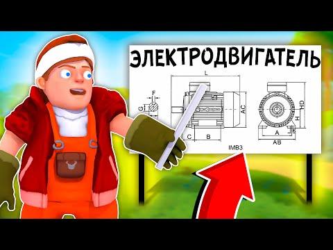 НАСТОЯЩИЙ ЭЛЕКТРОДВИГАТЕЛЬ в Scrap Mechanic!!!