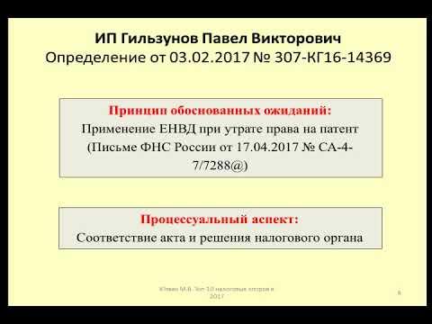 Применение ЕНВД при утрате права на патент Дело ИП Гильзунов / Imputed income and a patent