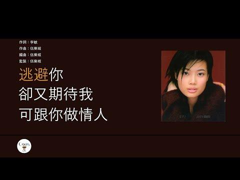 容祖兒 Joey Yung - 逃避你 [歌詞同步/粵拼字幕] (無損音質)