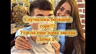 Самые Свежие Новости Дома 2 на 02.08.2018 У семьи Дмитриенко большое горе