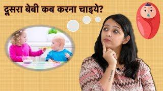 दूसरा बेबी कब करना चाइये | When To Plan For Second Baby?