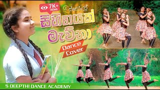 Sihinayak Meuna (සිහිනයක් මැව්නා)-ISKOLE TELEDRAMA THEME SONG-Dance cover-TV DERANA
