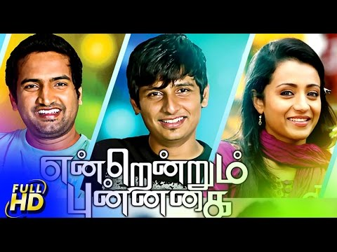 Endrendrum Punnagai 2013 Full Hd Exclusive Movie| Jeeva, Trisha, Vinay, Santhanam| Tamil Movies 2013