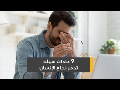 9 عادات سيئة تدمّر نجاح الإنسان وتحد من قدرته على الإنجاز