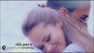 هيثم الشوملي يا جميل ازيك | Haitham Shomali - Ya Gameel Ezayak 2019 Official Video تحميل MP3
