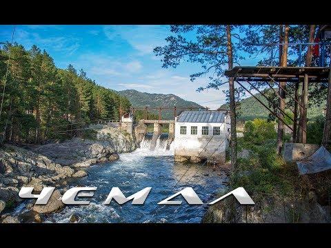 Горный Алтай - Чемал